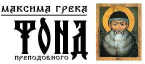 Фонд Максима Грека: друзья Ватопедского монастыря