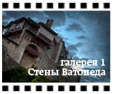 фото ватопедского монастыря, Афон