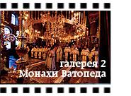 фото монахи ватопедского монастыря