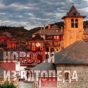 18 января: последняя информация из Ватопеда об Архимандрите Ефреме