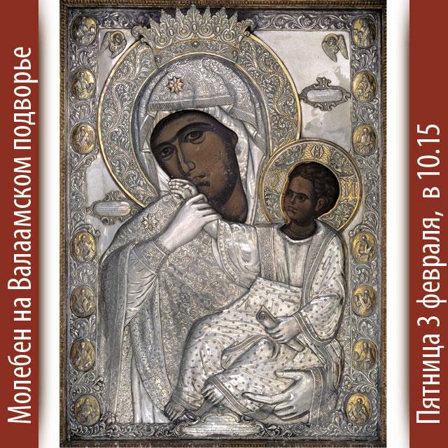 икона Божьей Матери Отрада и Утешение молебен об освобождении архимандрита Ефрема