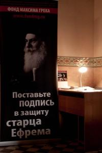 подписи в защиту отца Ефрема на Валаамском подворье в Москве