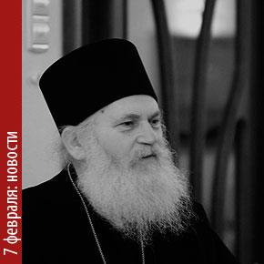 7 февраля: новости об архимандрите Ефреме.