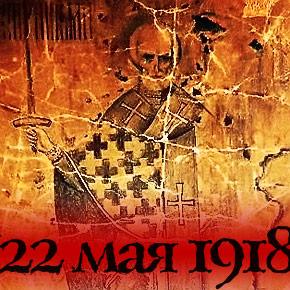 В защиту Церкви и Поруганных святынь. 1918.
