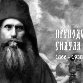 Мощи Силуана Афонского в России