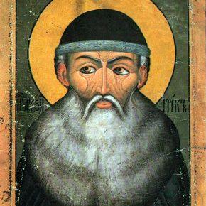 С днем памяти преподобного МАКСИМА ГРЕКА!