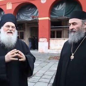 Обращение игумена Ватопедского монастыря Ефрема к украинскому народу.