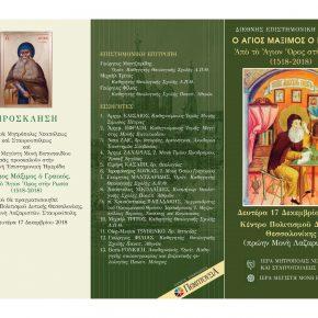 В Греции прошла конференция, посвященная 500-летию прибытия преподобного Максима Грека в Москву